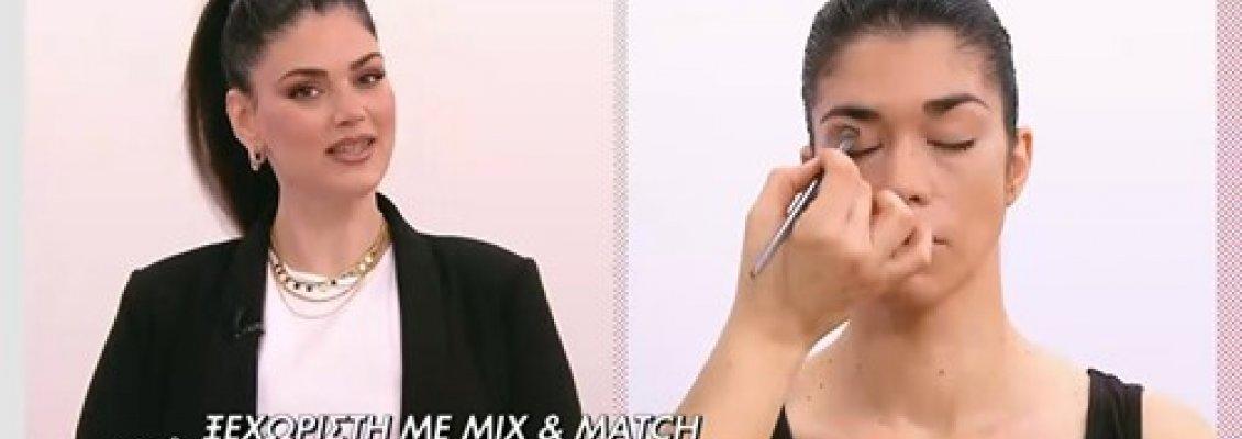 Shopping Star |Το Iδανικό Μακιγιάζ από την WABI για το θέμα της εβδομάδας «Ξεχωριστή με Mix and Match»