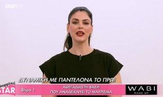 Shopping Star | Το Iδανικό Μακιγιάζ από την WABI για το θέμα της εβδομάδας «Δυναμική με παντελόνα το πρωί»