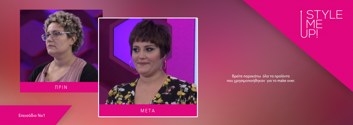 Style Me Up - Open TV Επεισόδιο 1