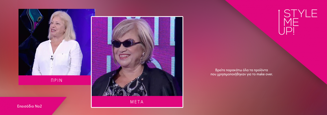 Style Me Up - Open TV Επεισόδιο 2