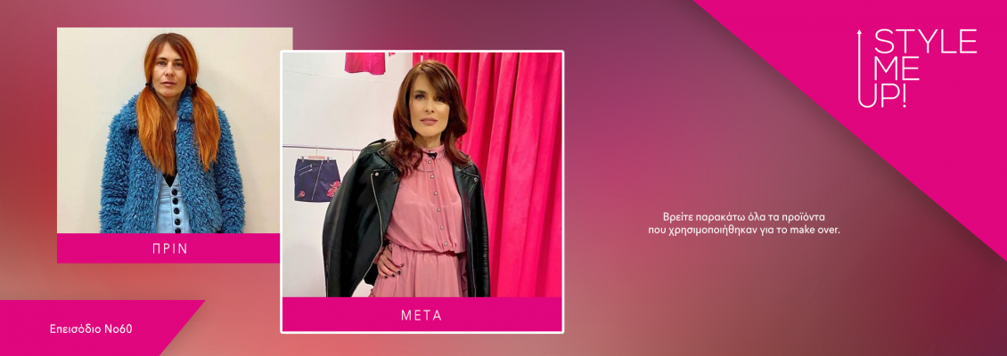 Style Me Up - Open TV Επεισόδιο 60